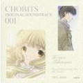 Chobits Original Soundtrack